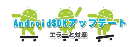 AndroidSDKアップデートエラーとその対策