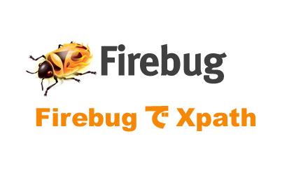 FirebugでXpath