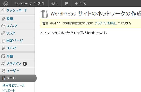 WordPressサイトのネットワーク作成