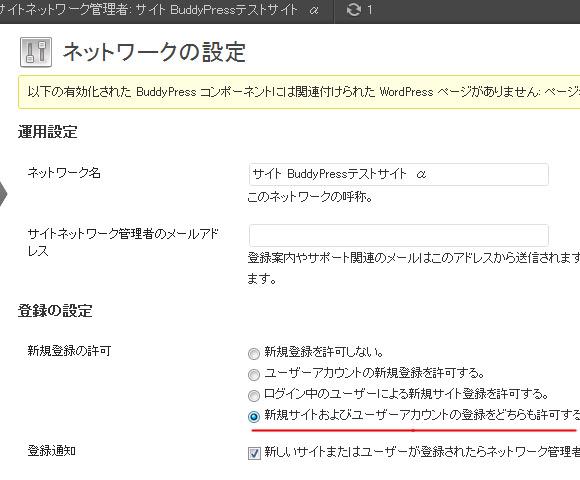 新規サイト及びユーザーアカウントの登録どちらも許可する
