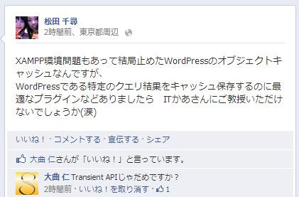 WordPressのオブジェクトキャッシュで躓いた