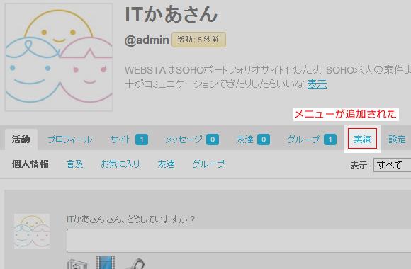 ユーザーページの追加
