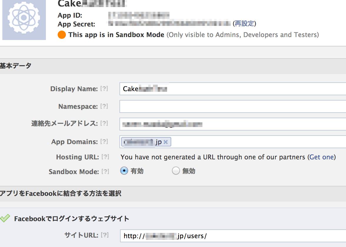 Facebookアプリケーションの登録例