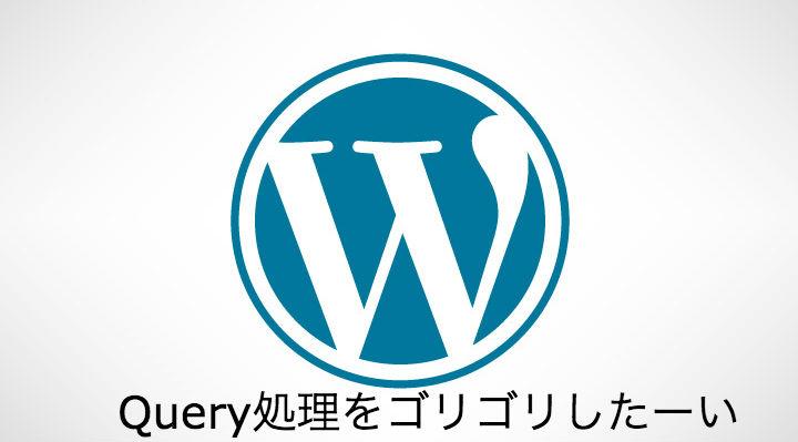 wordpressQuery