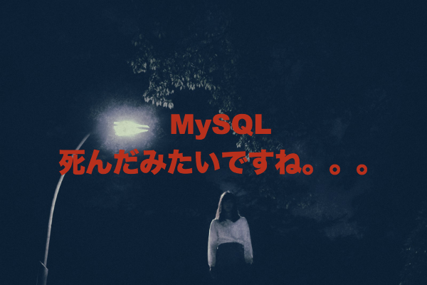 down-your-mysql