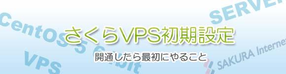 さくらVPS初期設定