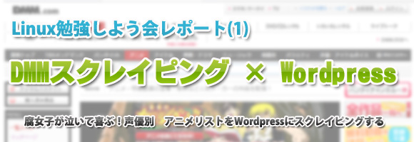 DMMスクレイピング × WordPress