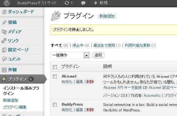 ネットワーク作成に伴い、一度BuddyPressを停止させる