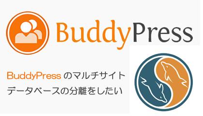 BuddyPressのマルチサイト データベースの分離をしたい