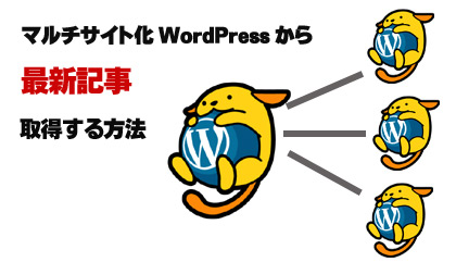 マルチサイト化したWordPressから最新記事を取得する