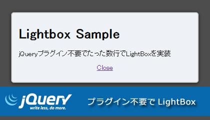 プラグイン不要!たった数行でdiv要素にjQueryLightBoxを実装する
