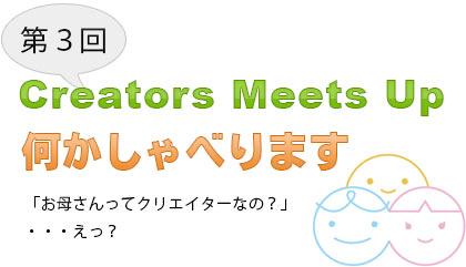 CreatorsMeetUp略してCMU!