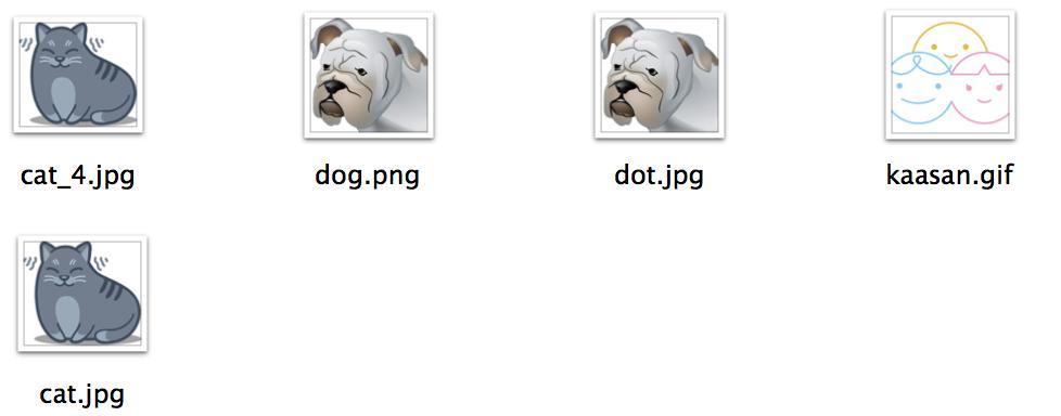 アセットされた画像ファイル