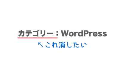 WordPressのカテゴリーの記事一覧ページで出てくるこれ消したい