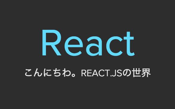 こんにちわ、React.js