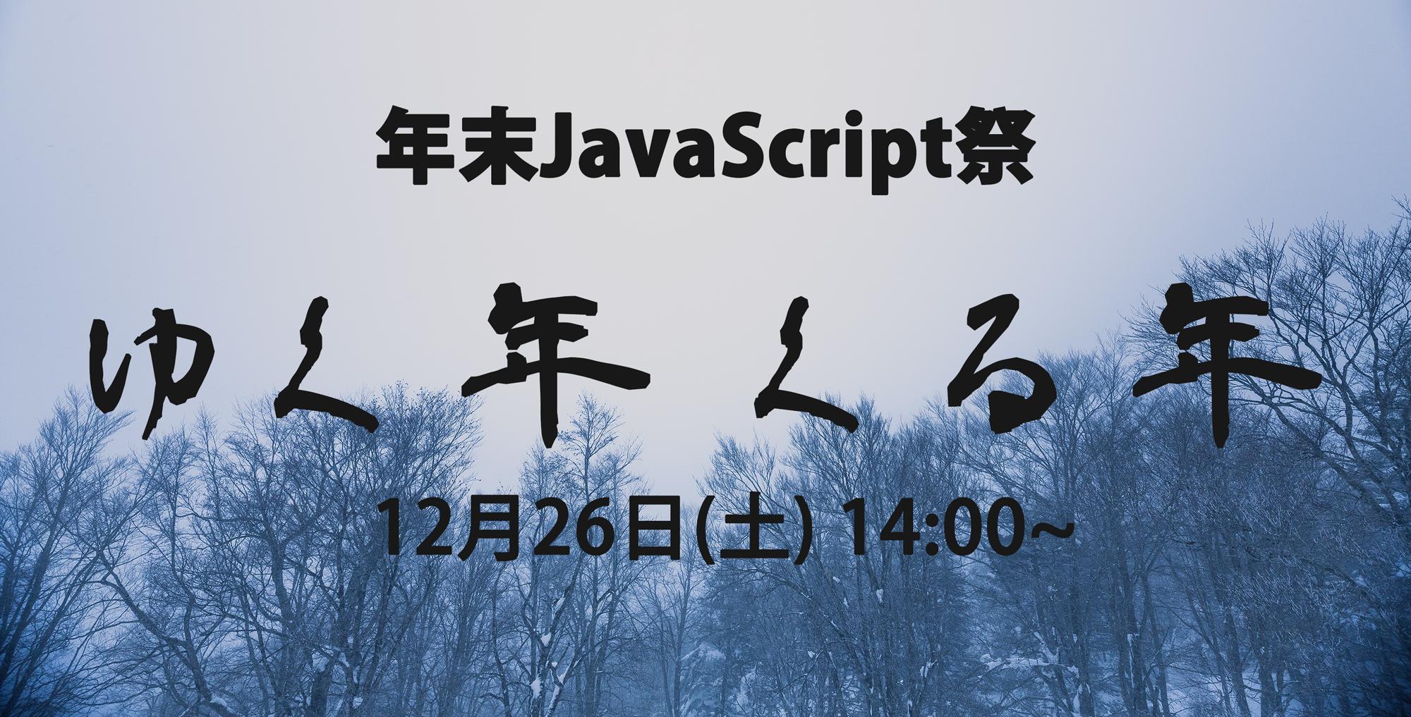 年末JavaScript