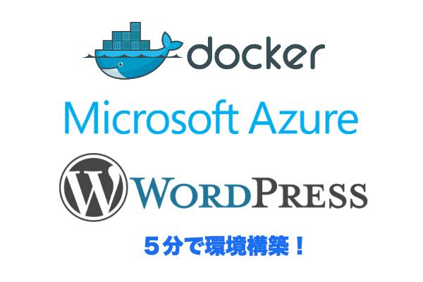 docker_wordpress