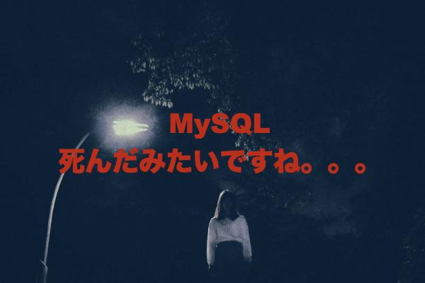 down-your-mysql
