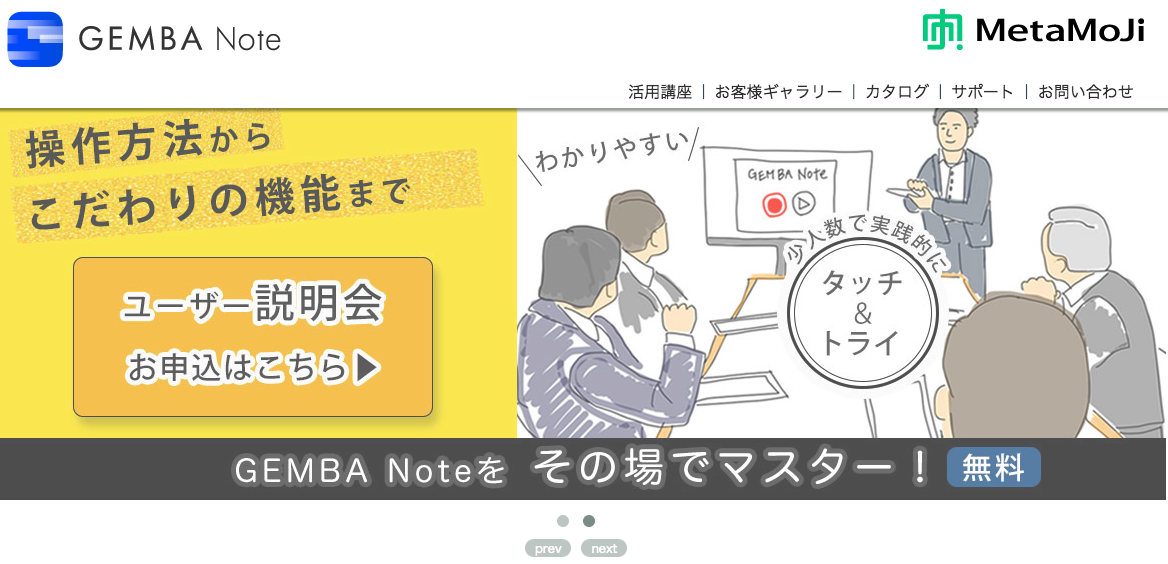 GEMBA Note